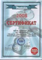 makita2008_sm