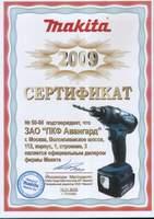 makita2009_sm