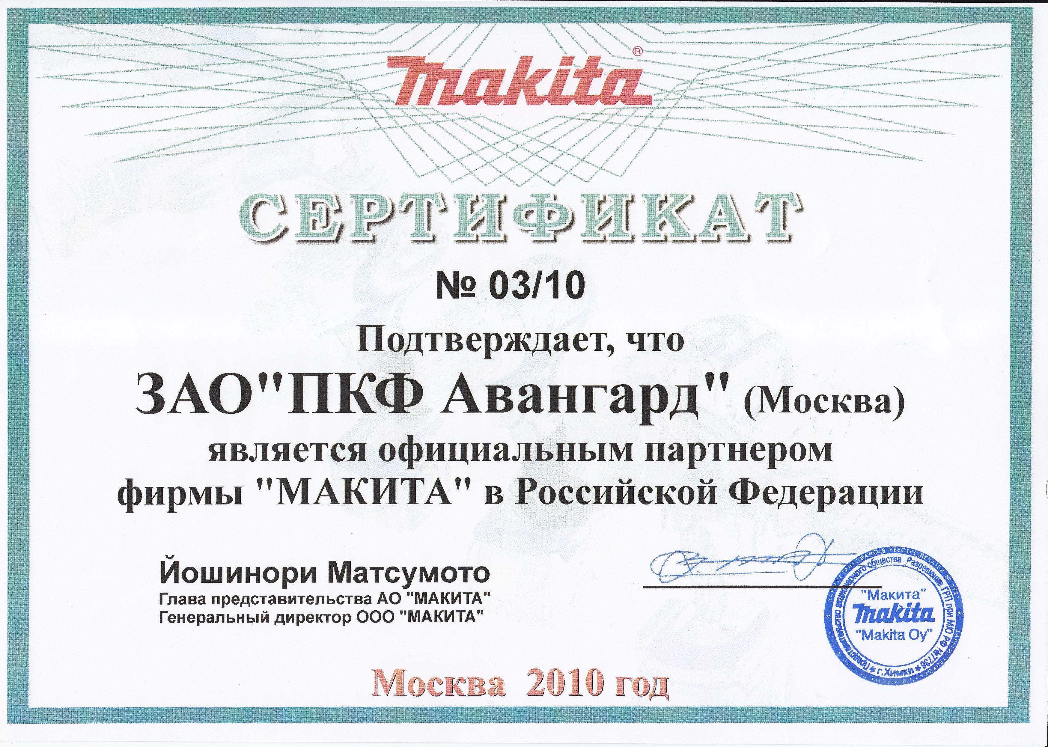 makita20101