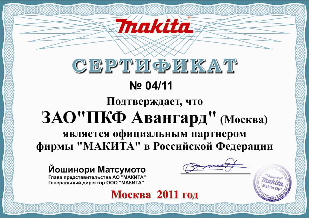 makita20102