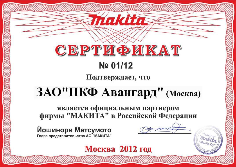 makita_2012